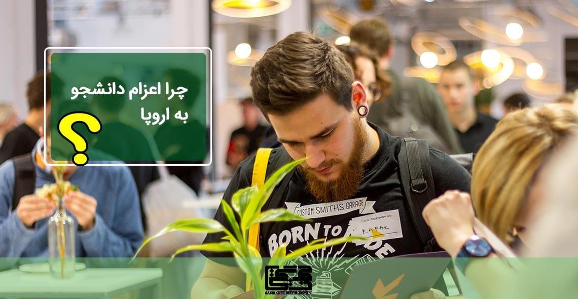 موسسه اعزام دانشجو به اروپا در مشهد