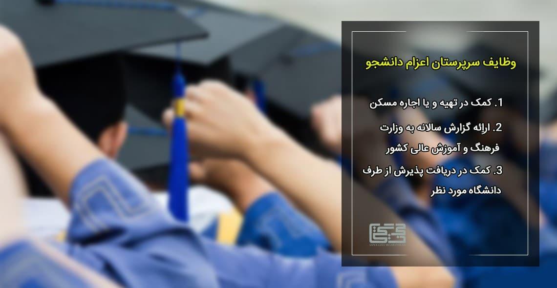 وظایف سرپرستان موسسه اعزام دانشجو به خارج