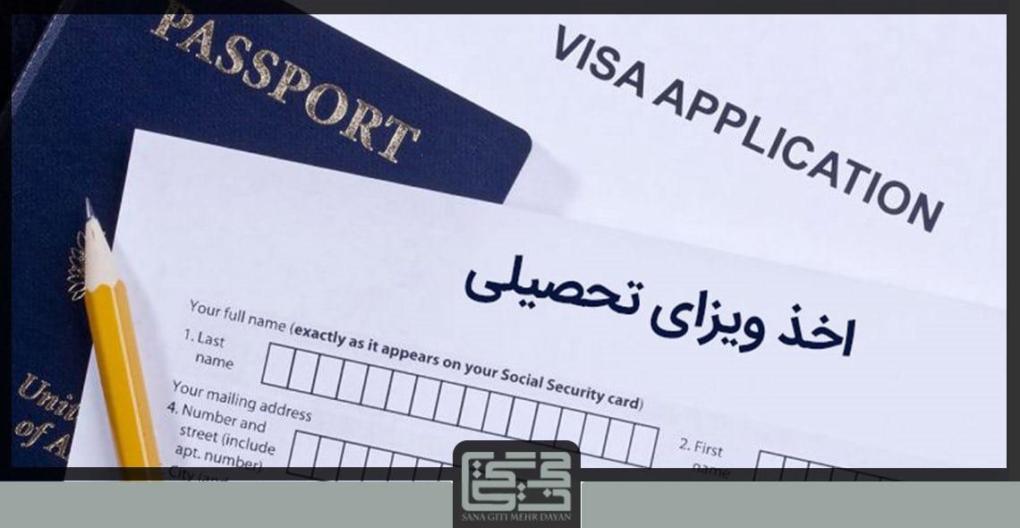 گرفتن ویزا توسط موسسه اعزام دانشجو در مشهد